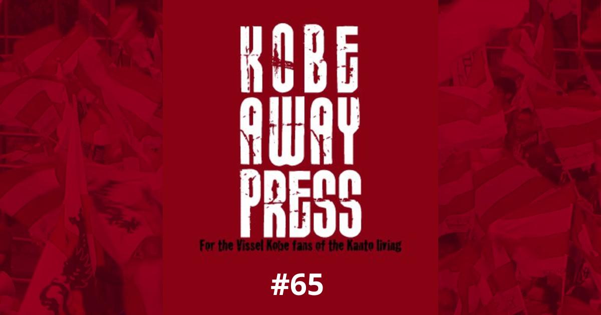 image from KOBE AWAY PRESS #65