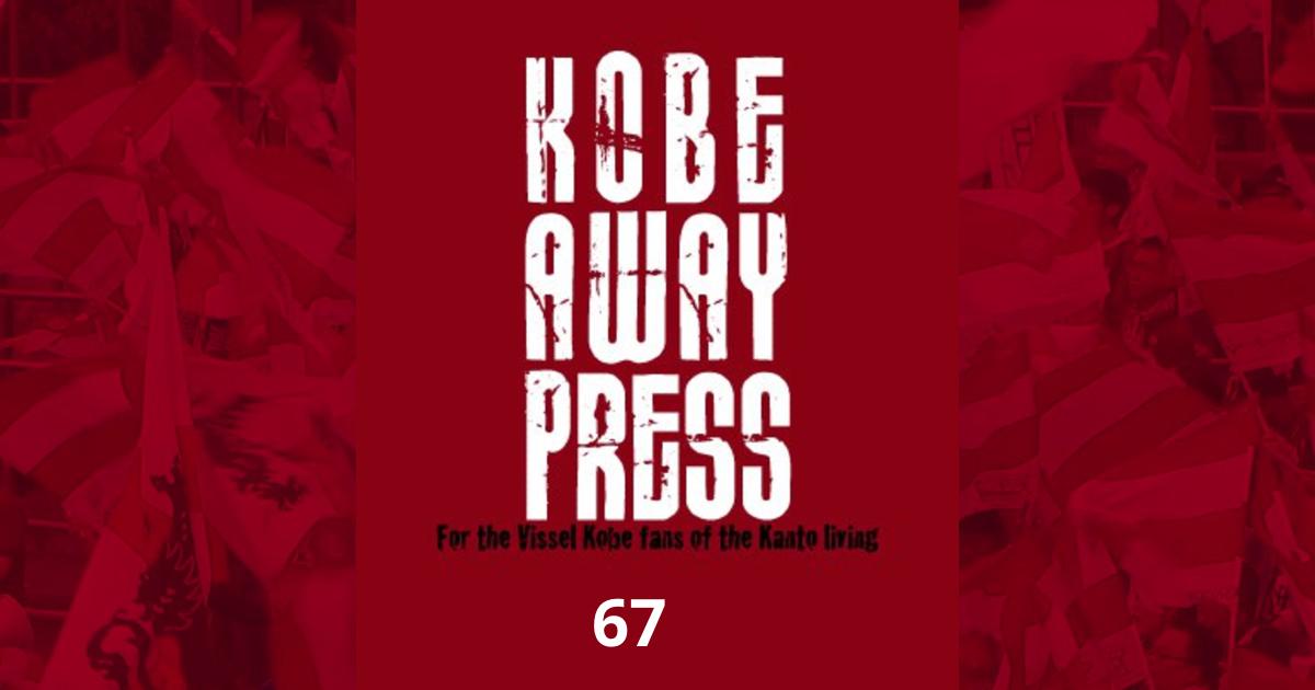 image from KOBE AWAY PRESS #67